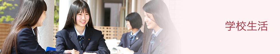 啓明学館高等学校 学校生活