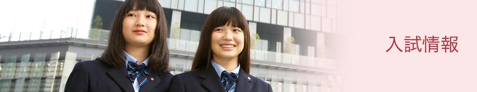 啓明学館高等学校 入試情報