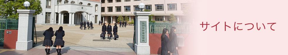 啓明学館高等学校 サイトポリシー