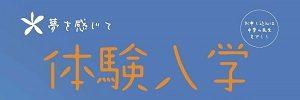 leaflet _0826-0827 - コピー