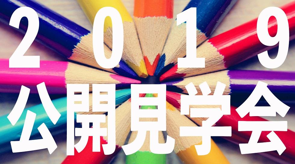 2019_koukaikenngakukai - コピー (2)