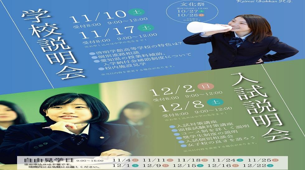 2018学校・入試説明会B2