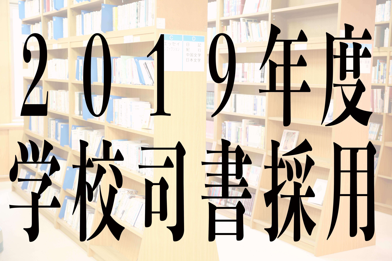 2019_saiyou_gakkoushisyo