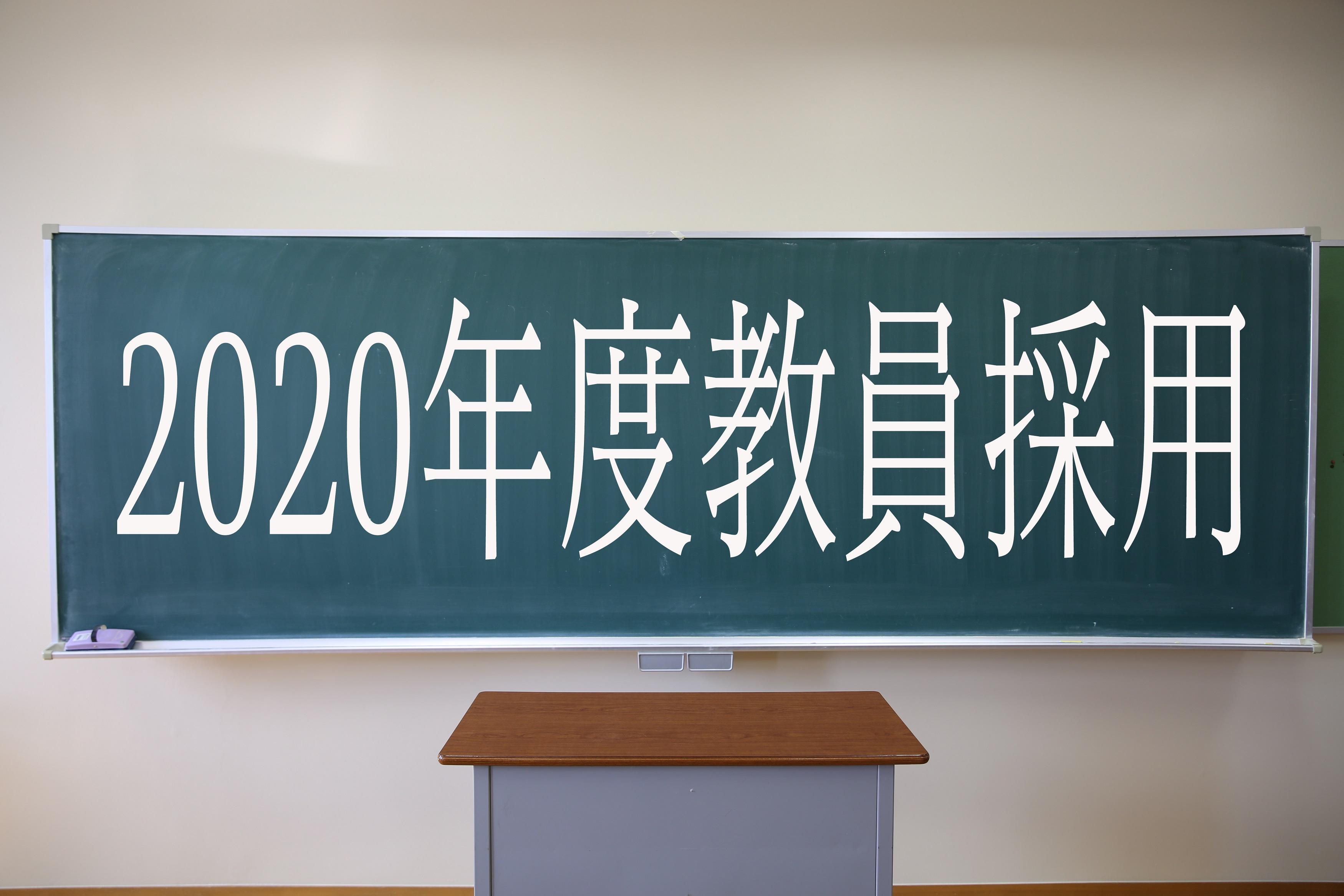 教員採用_2020