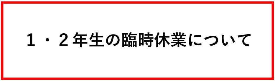 rinjikyugyou_icon-1