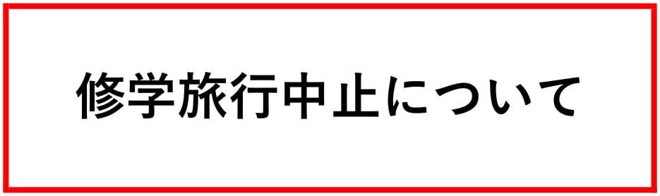 syugakuryokou_icon-1