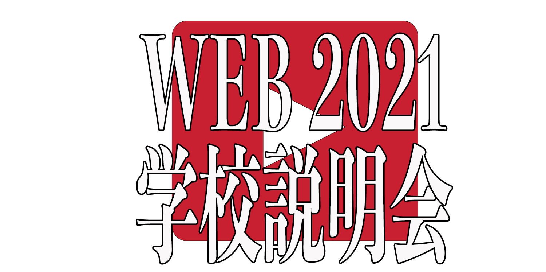 web2021keimeiinfo