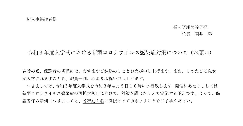 R3入学式保護者案内(コロナ) - コピー-1